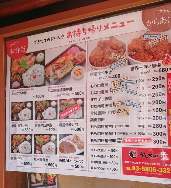 鮒中歩の弁当メニュー