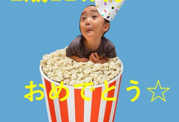 【育児】2歳11か月おめでとーー!