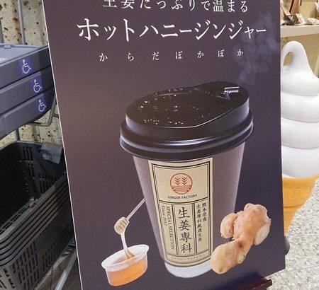 【浅草グルメ】GINGER FACTORY(ジンジャーファクトリー)