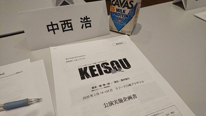 【演劇】KEISOU顔合わせ!