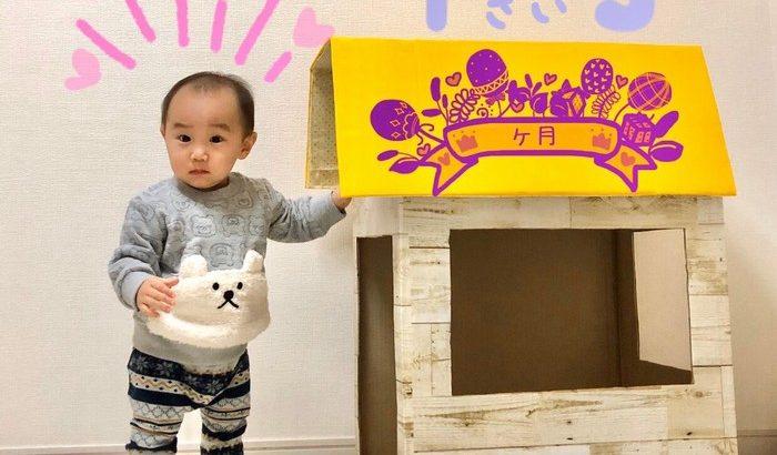 【育児】1年と3ヶ月おめでとう!