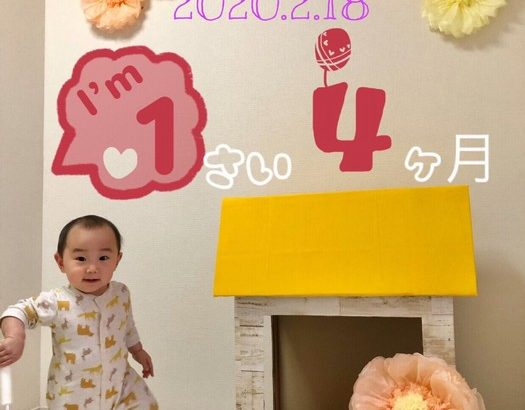 【育児】今日で1歳4ヶ月!