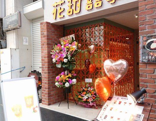【浅草グルメ】花甜囍事 Sweet KiKi