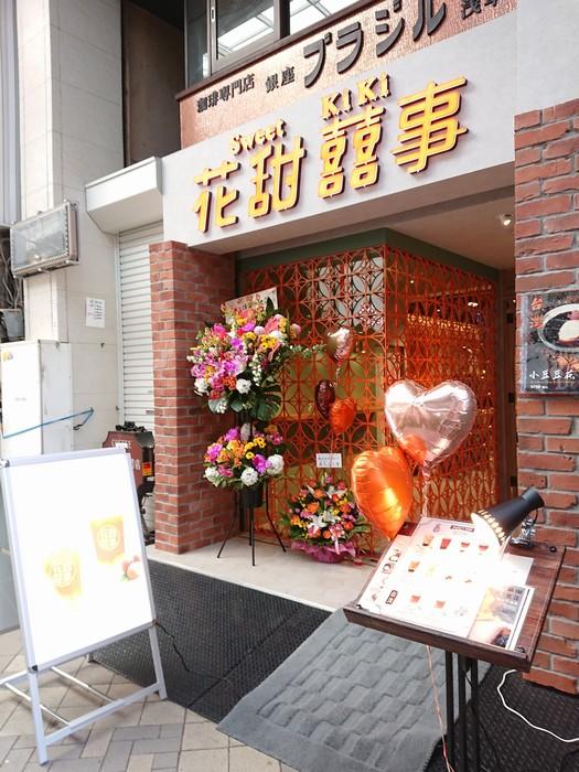 浅草の花甜囍事Sweet kiki