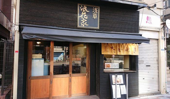 【浅草グルメ】浅草浪花屋