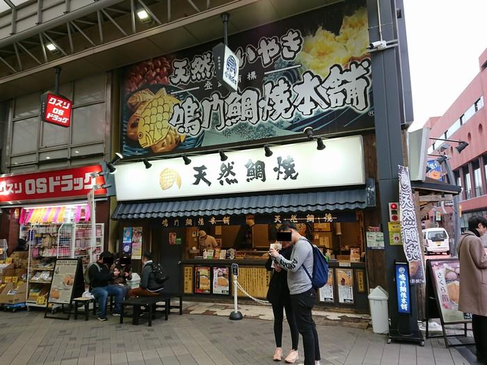 浅草たい焼き鳴門鯛焼本舗