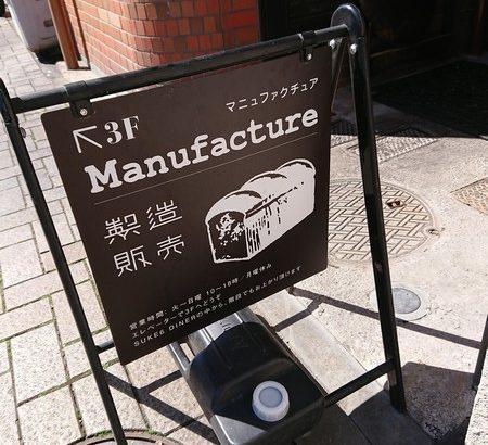 【浅草グルメ】Manufacture(マニュファクチュア)