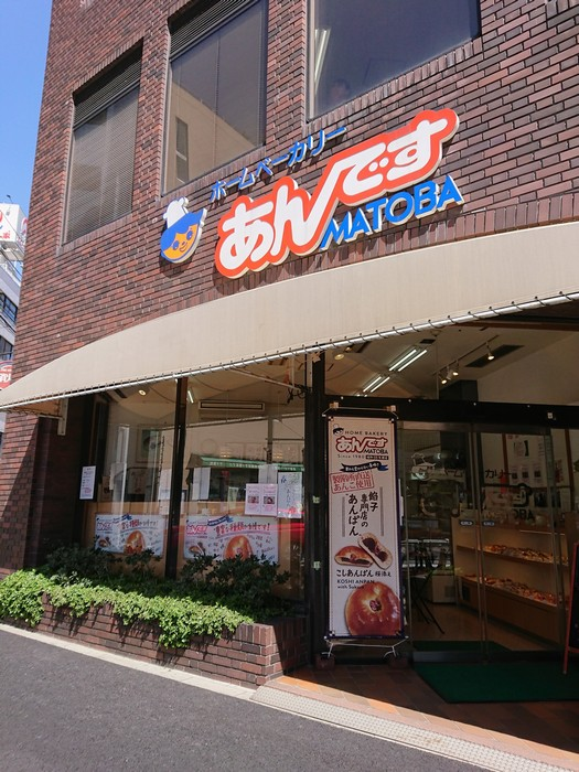 ホームベーカリーあんですMatoba 浅草店