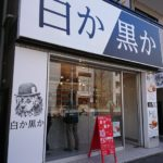 白か黒か浅草店