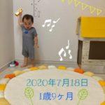 【育児】今日で1歳9ヶ月!