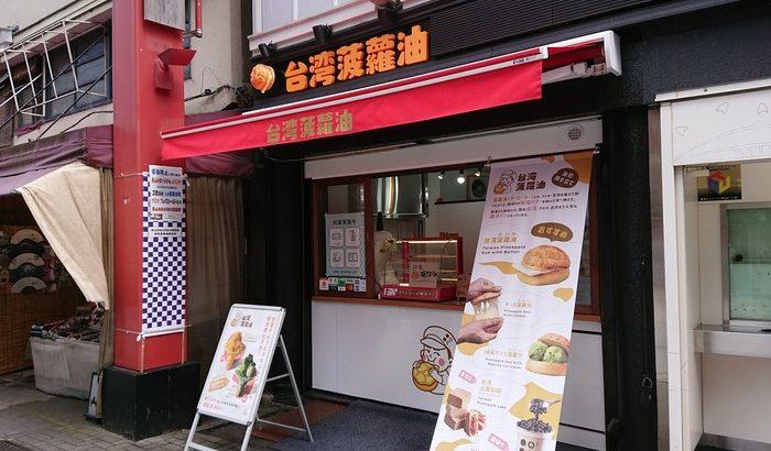 【浅草グルメ】台湾菠蘿油(たいわんぼーろーよー)