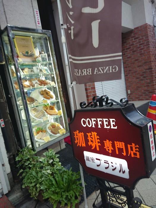 銀座ブラジル浅草店