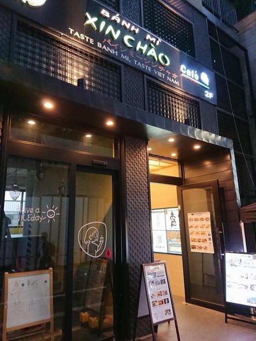 バインミーシンチャオ浅草店