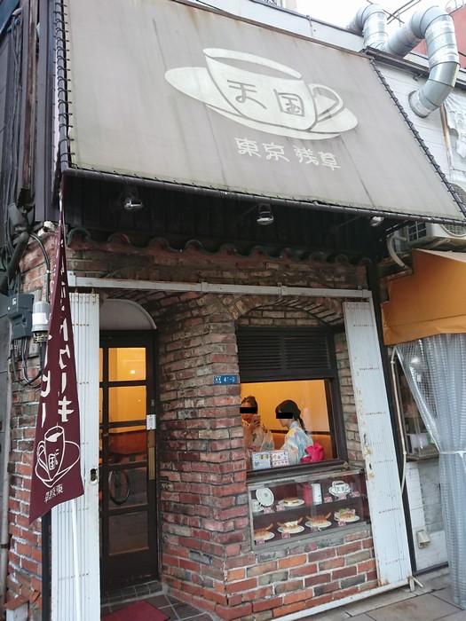 浅草の喫茶店珈琲天国