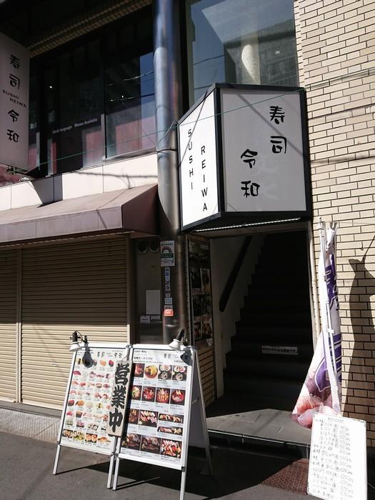 浅草の寿司令和