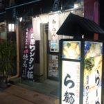 【浅草グルメ】 ら麺亭