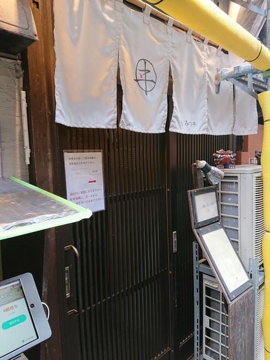 浅草のミシュランラーメン店麺みつヰ