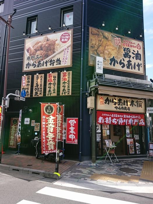 合羽橋本通りのマルカ商店