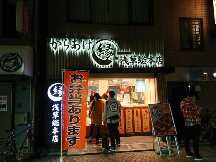 からあげ縁浅草総本店
