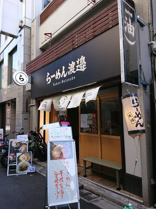 らーめん渡邉浅草店