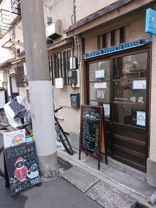cafe晴蔵