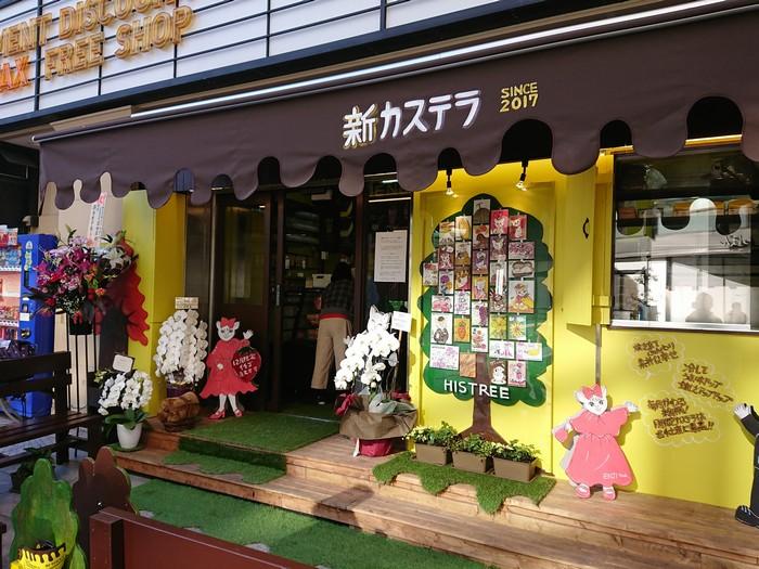 新カステラ浅草店