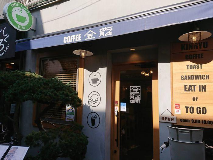 浅草の喫茶店「金龍」