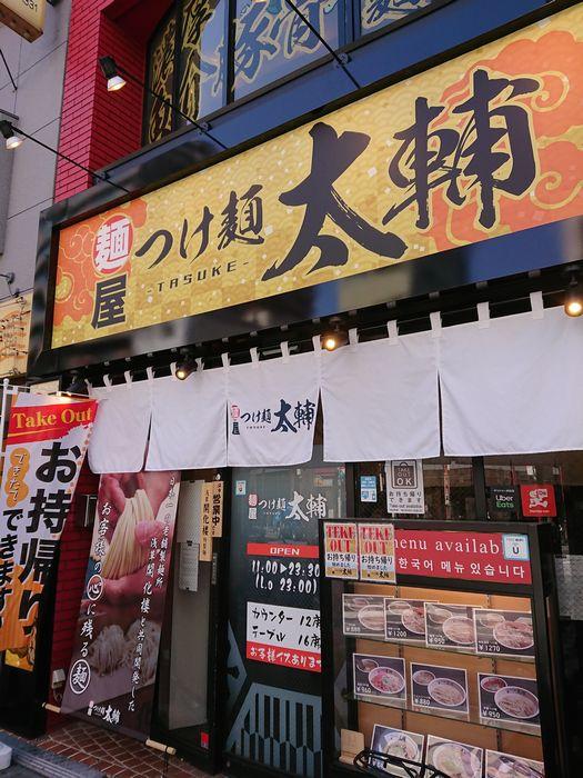 浅草つけ麺太輔