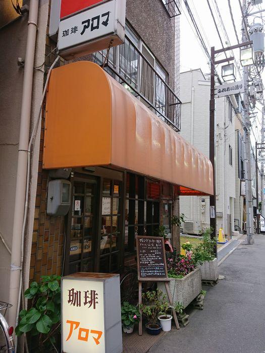 浅草の純喫茶の珈琲アロマ