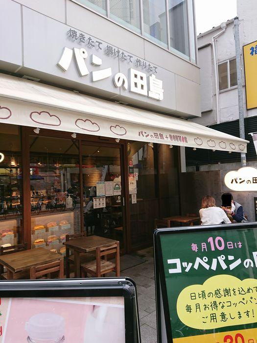 パンの田島 浅草店