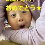 【育児】2歳7か月おめでとう!