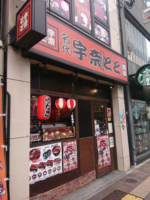 宇奈とと浅草店