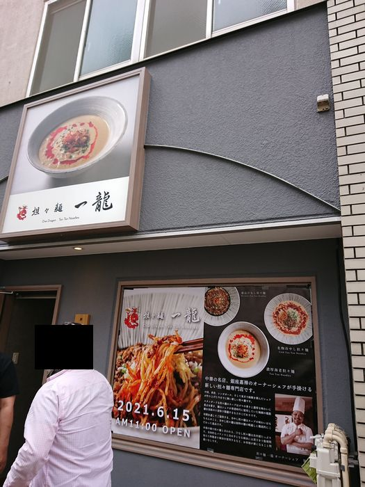 浅草の坦々麺一龍(担々麺)