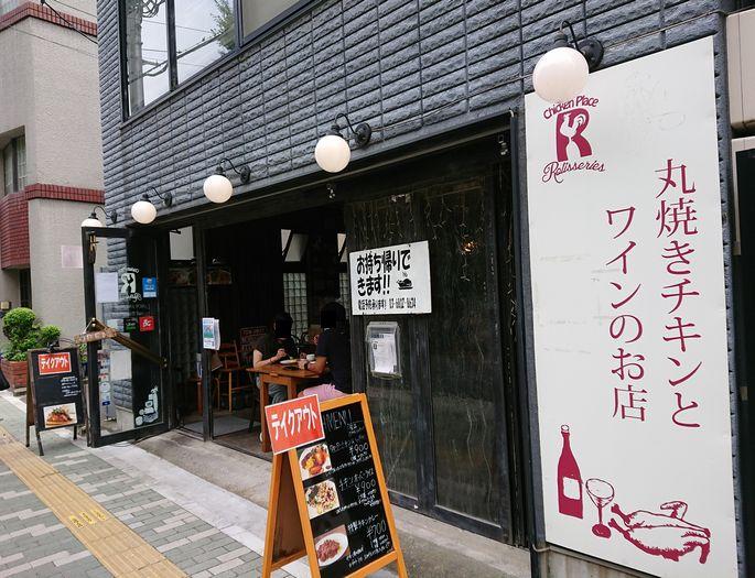 浅草チキンプレイス