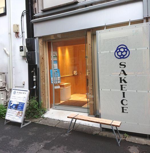 SAKEICE浅草店