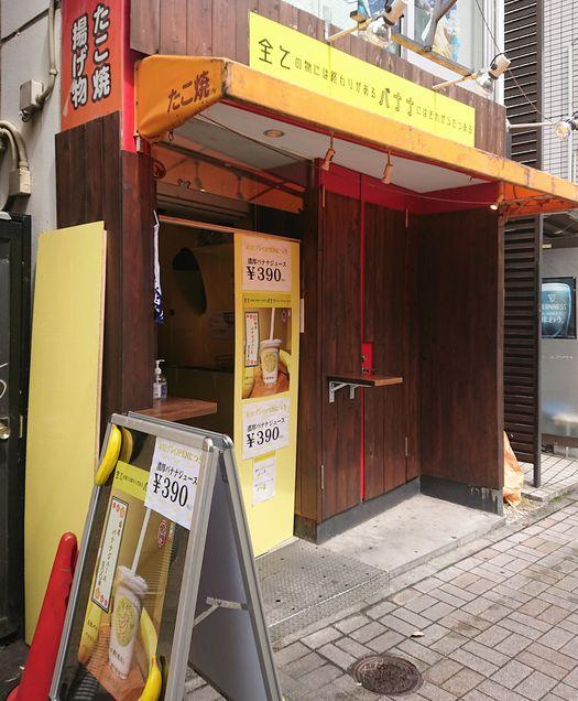 浅草のバナナジュース専門店