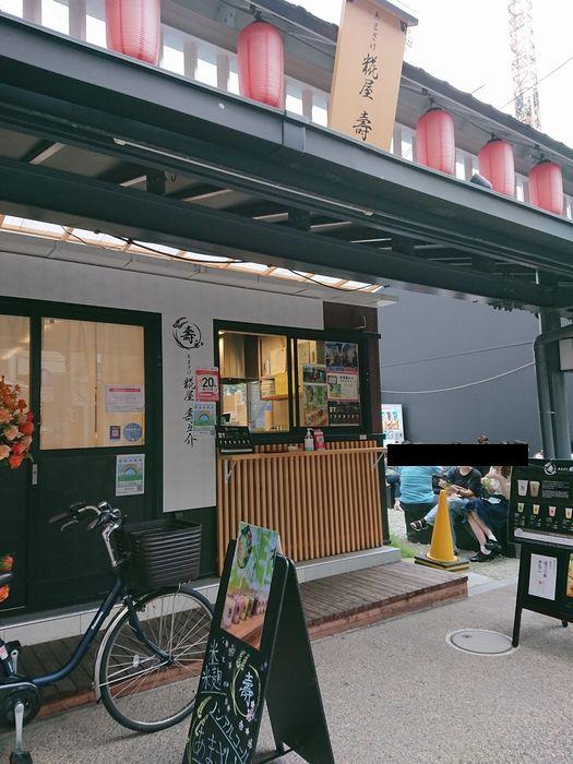 浅草の甘酒専門店