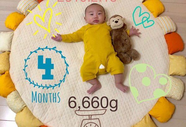 【育児】今日で4ヶ月おめでとう