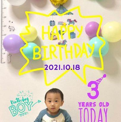 【育児】3歳の誕生日おめでとー!!