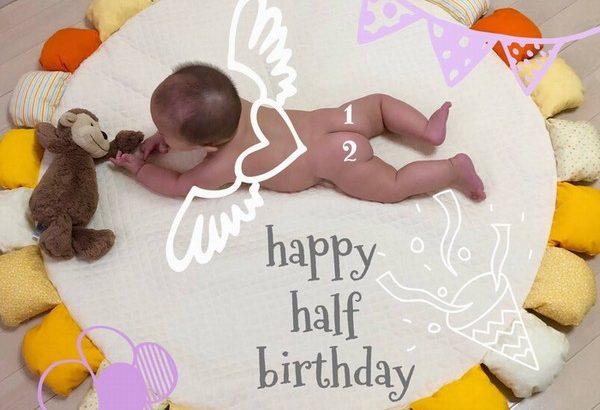 【育児】生後6ヶ月!ハーフバースデー!