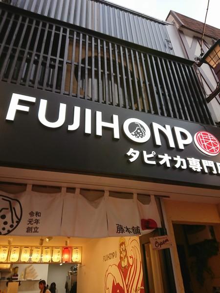 藤店舗タピオカ専門店の浅草店