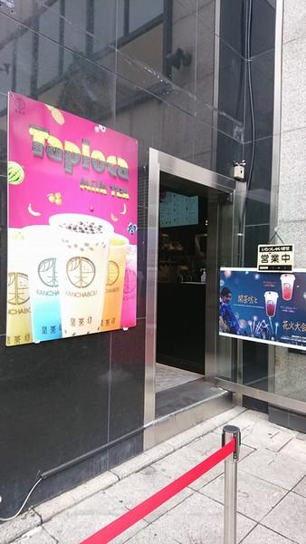 閑茶坊浅草店