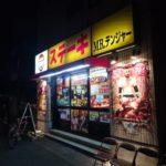 MRデンジャー浅草店の外観