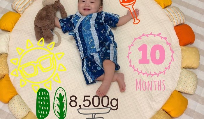 【育児】今日でちょうど10ヶ月!!