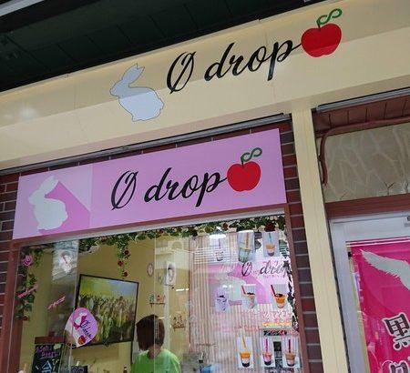 【浅草グルメ番外編】φ drop(ワンドロップ)