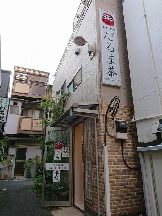 浅草のタピオカ専門店だるま茶