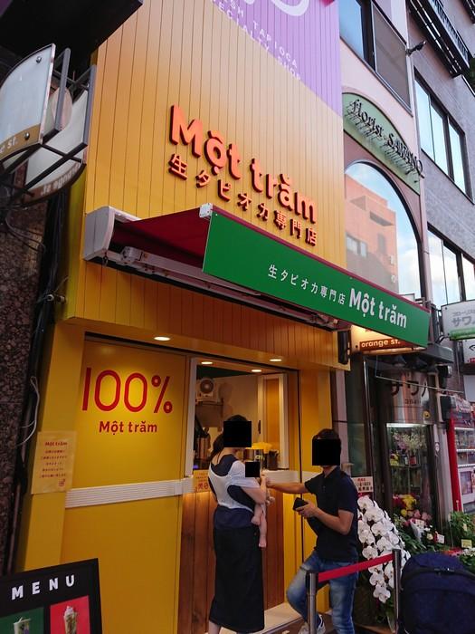 モッチャム浅草店