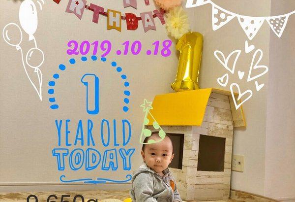 1歳の誕生日のデコレーション