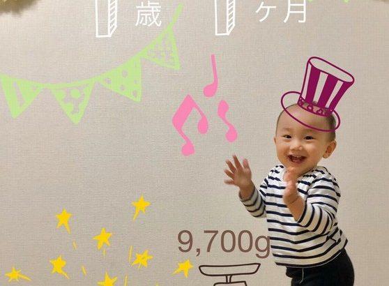 【育児】今日で1歳と1ヶ月!