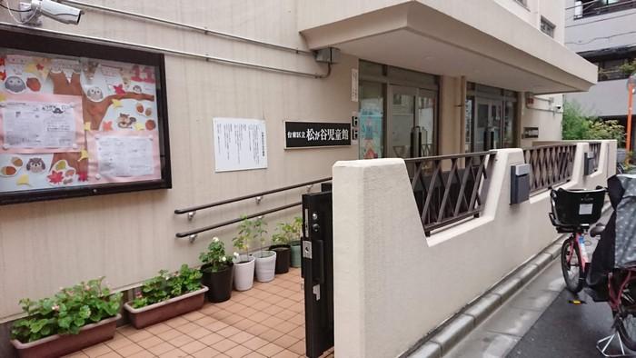 台東区の松が谷児童館